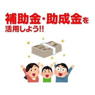 【補助金・助成金】資金調達・経費削減に活用しませんか?
