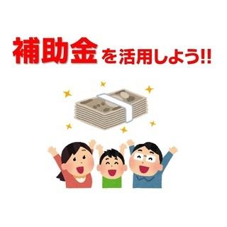 【今オススメ!!】補助金を活用してHP作成しましょう!!