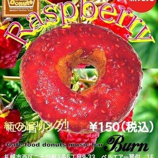 〜 Burn☆Donutsから新商品のお知らせ 〜
