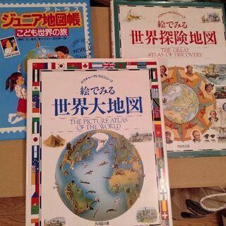 ジュニアアトラス、絵で見る世界大地図、探検地図
