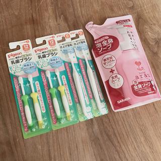 歯ブラシ 乳歯ブラシ と アラウベビー 全身ソープ 詰め替え用