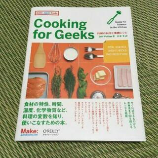 Cooking for Geeks : 料理の科学と実践レシピ