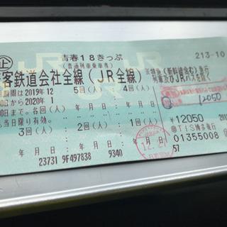 青春18きっぷ(4回分)