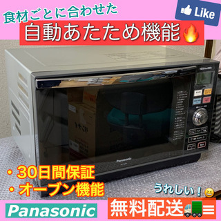 🌈点検清掃OK🌈【Panasonic】電子レンジ🚚無料配送🚚