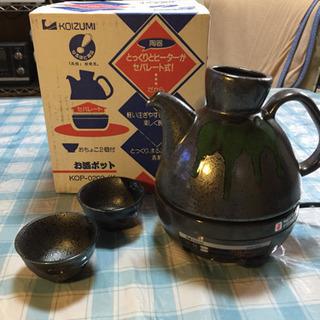 陶器の電気お酒ポット