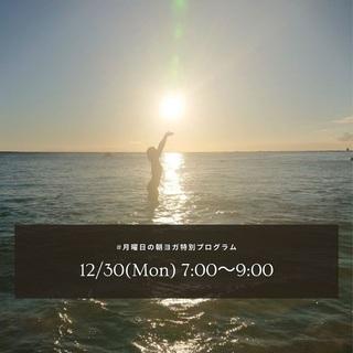 ■初心者歓迎【12月30日】年忘れYOGA&骨盤調整で心と身体を...