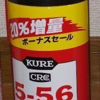 錆び落とし/潤滑油