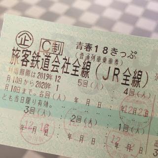 青春18きっぷ('19-'20冬)
