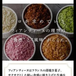 【格安!未開封】フィアンティーヌ トッピング菓子