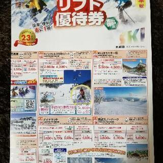 共通71ゲレンデ 西日本版 リフト優待券2枚付き 雪山