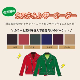 オリジナルのレザージャケットを作りませんか?
