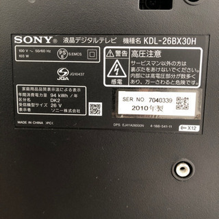SONY 🌟26v型テレビ🌟(リモコン無し)
