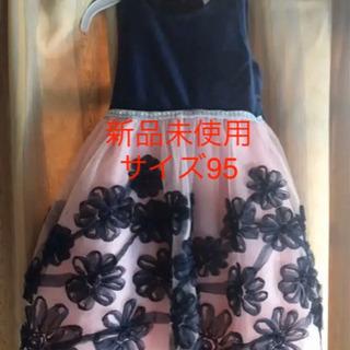 子供用ドレス 花刺繍 ピンク サイズ95