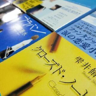 文庫本まつり★どれでも1冊70円→5冊以上からは1冊あたり50円