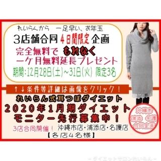 3店舗合同 4日間限定1カ月無料延長プレゼント& ダイエットモニ...