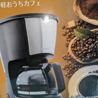 新品未開封コーヒーメーカー(引取限定)