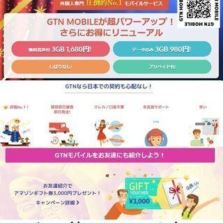 【来日外国人専用Sim】