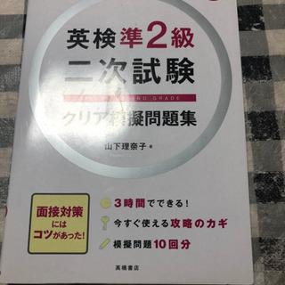 英検準2級テキスト