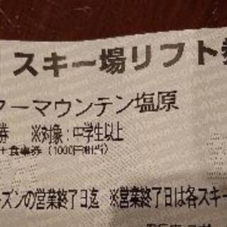 ハンターマウンテン塩原 1日リフト券+食事券(1000円相当)