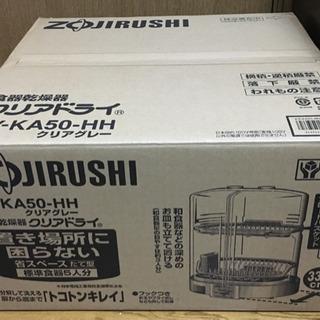 【受付中】象印 食器乾燥器 省スペース 縦型 EY-KA50-H...