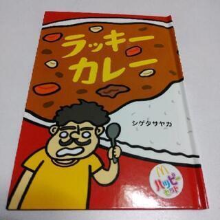 【同梱無料】ミニ絵本