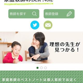 【三重県】家庭教師の先生を募集しています!