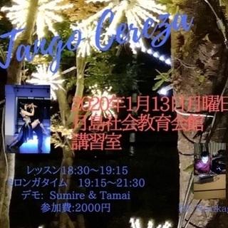 Tango Cereza 1/13(㊗️月) Sumire&TA...