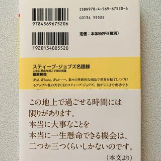 スティーブ・ジョブズ名語録 : 人生に革命を起こす96の言葉 - 大阪市