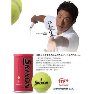 テニスボール(未開封)