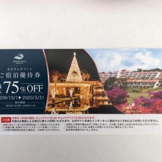 カヌチャホテル 75%OFF優待券