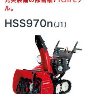 HSS970n ホンダ除雪機