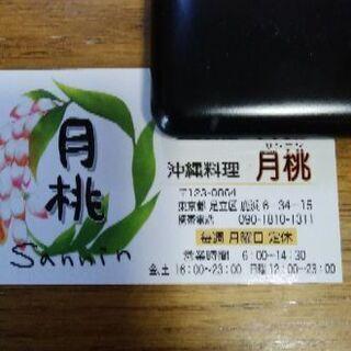 沖縄料理 サンニン