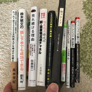 写真の本を300円で売ります