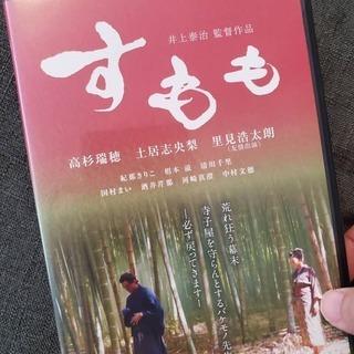 時代劇映画「すもも」DVD販売