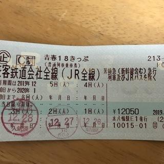 青春18きっぷ 残り2回分 博多駅手渡し