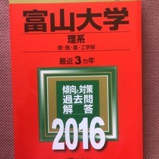 富山大学 理系 2016