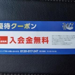 24/7workout パーソナルジムのチケット