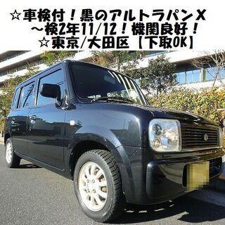 ☆車検付アルトラパンX~検2年11/12!人気の黒!機関良…