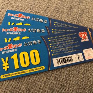 シューズ愛ランド お買い物券 300円分