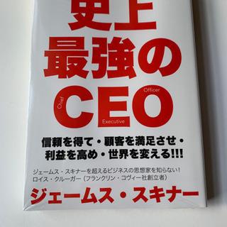 [新品未読、未開封]史上最強のCEO 世界中の企業を激変させるた...