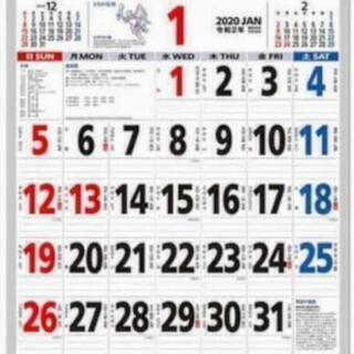 令和2年版🌟壁掛カレンダー2本セット🌟六曜他各歴メモ付文字月表...