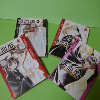 吸血姫 ヴァンパイア・プリンセス 4冊