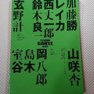 GANTZのノート
