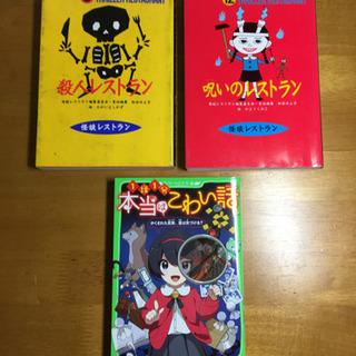 怪談レストラン まとめ売り3冊で100円