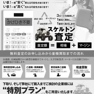 出張見積り無料 重機、農機具、建設車両 - 広島市