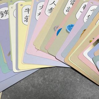 公文 漢字カード (中古)