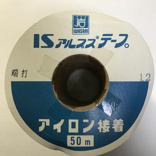 中古 イワサキ ISアルプステープ 端打 ホワイト