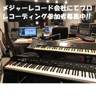 【メジャーレコード会社でのプロレコーディング参加者募集】