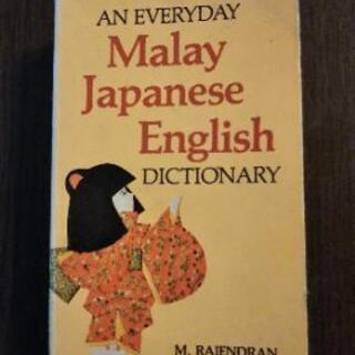 マレー和英辞書
