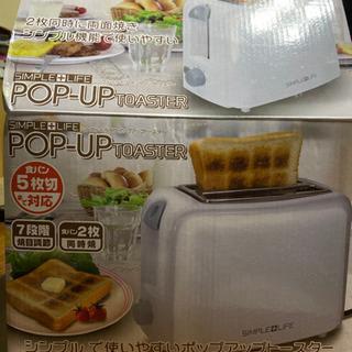 【トースター(白)新品未使用 SIMPLE+LIFE POP-U...